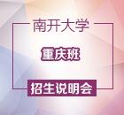 南开大学(重庆班)在职课程研修班招生说明会