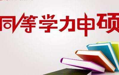 江西师范大学同等学力在职研究生需要学几年?