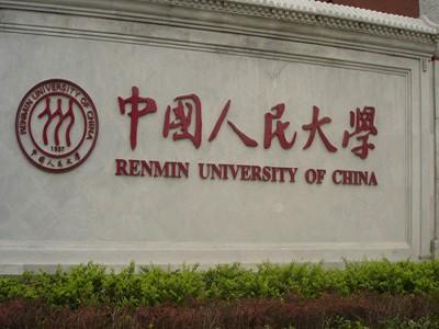 中国人民大学课程研修班的招生专业有哪些?