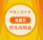 中国人民大学南昌班在职课程研修班招生说明会
