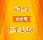 南开大学南京班在职研究生招生说明会