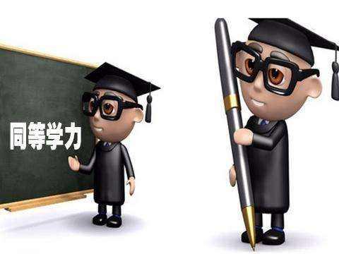 同等学力课程班学习和申硕考试