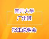 南开大学(广州班)在职课程研修班班招生说明会