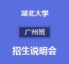 湖北大学广州在职读研课程班招生说明会