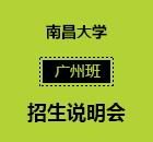 南昌大学(广州班)在职研究生招生说明会