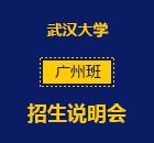 武汉大学广州在职读研课程班招生说明会