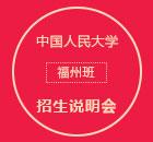 中国人民大学(福州班)在职课程研修班读研招生说明会