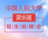 中国人民大学深圳在职课程研修班读研课程班招生说明会