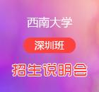 西南大学(深圳班)在职研究生招生说明会