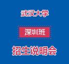 武汉大学(深圳班)在职研究生招生说明会