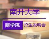 南开大学(杭州班)在职读研招生说明会