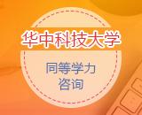 华中科技大学招生咨询