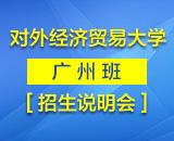 对外经济贸易大学(广州班)在职研究生说明会