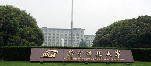 华中科技大学在职研究生如何报考?
