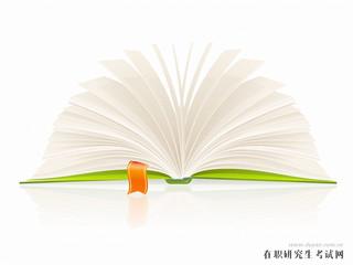 湖南大学在职研究生复试资格审查要什么材料?