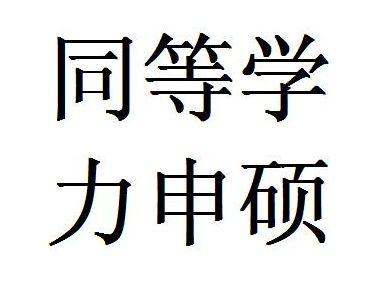 以同等学力申硕上海财经大学在职研究生