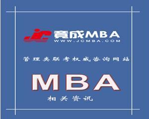 竟成MBA
