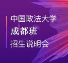 中国政法大学成都班在职研究生招生说明会