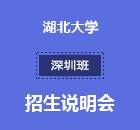 湖北大学深圳班在职研究生招生说明会