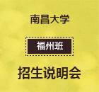 南昌大学(福州班)在职读研招生说明会