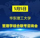 华东理工大学管理类双证硕士报考咨询会