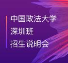 中国政法大学(深圳班)在职研究生招生说明会