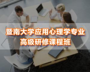 暨南大学企业管理专业(项目管理方向)高级研修课程招生简章