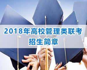2018年高校管理类联考招生简章