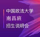 中国政法大学南昌班在职研究生招生说明会
