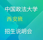 中国政法大学西安班在职研究生招生说明会