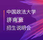 中国政法大学济南班在职研究生招生说明会