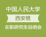 中国人民大学(西安班)在职课程研修班招生说明会