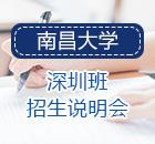 南昌大学(深圳班)在职研究生招生说明会