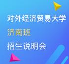 对外经济贸易大学(济南班)在职课程研修班招生说明会