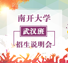 南开大学(武汉班)在职课程研修班招生说明会