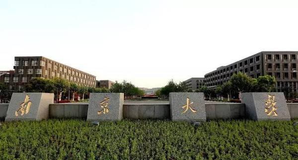 南京大学在职研究生考试时间