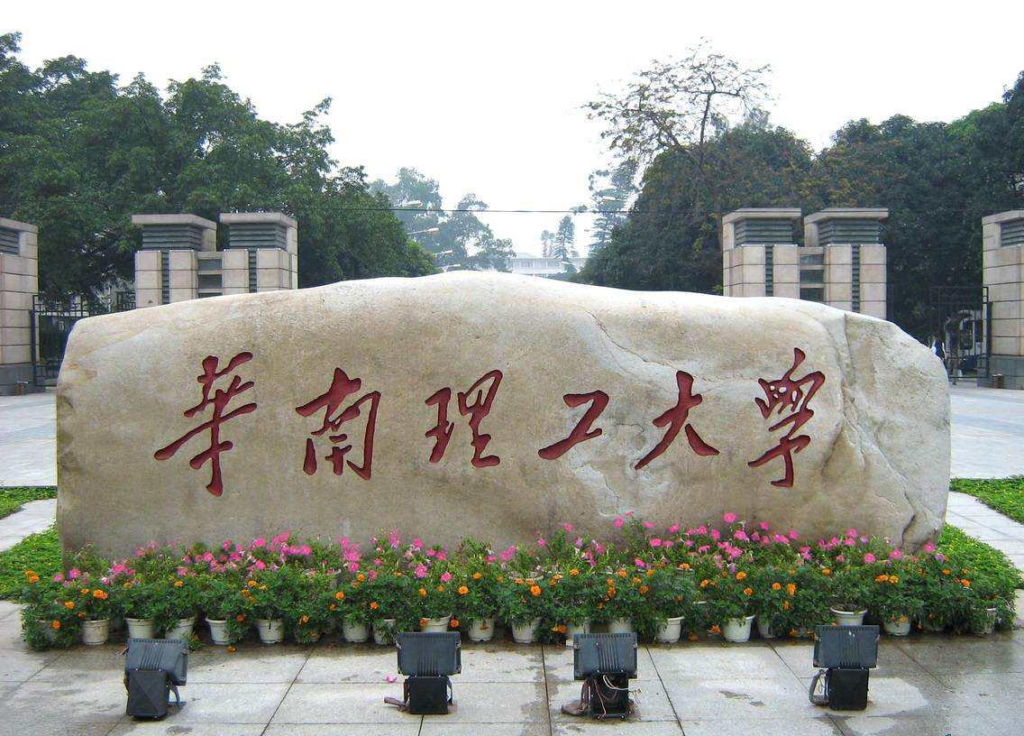 华南理工大学在职研究生复试要求
