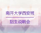 南开大学(西安班)在职课程研修班招生说明会