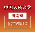 中国人民大学(济南班)在职课程研修班招生说明会