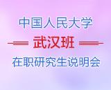 中国人民大学(武汉班)在职课程研修班招生说明会