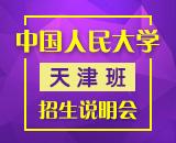 中国人民大学(天津班)在职课程研修班招生说明会
