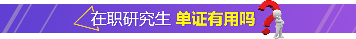 中国人民大学火热招生中