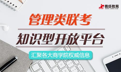 深圳MBA