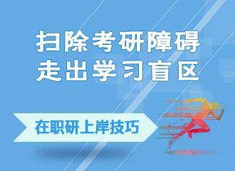 上海在职研究生报名