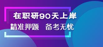天津在职研究生网