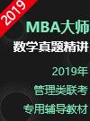 MBA大师-数学真题精讲(2019年管理类联考专用辅导教材)