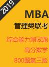 2019MBA管理类联考综合能力测试题(高分数学800题第三版)