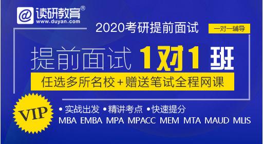 提前面试零风险班(管理类联考MBA、EMBA)
