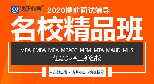 名校速成精品班(MBA、EMBA提前面试课程体系)