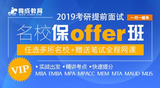 MBA、EMBA名校保offer班(提前面试课程体系)
